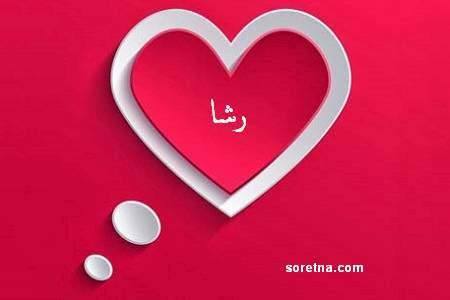 بالصور صور اسم رشا , صورة مكتوب عليها اسم رشا 1732 3