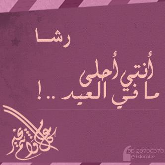 بالصور صور اسم رشا , صورة مكتوب عليها اسم رشا 1732 6