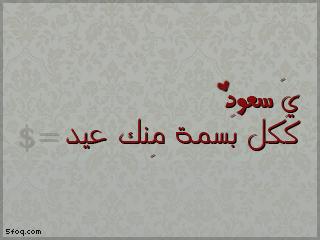 بالصور صور اسم سعود , احلى صورة عليها اسم سعود 1741 1