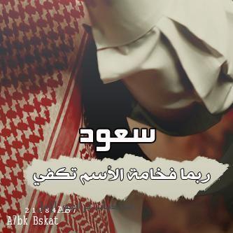 بالصور صور اسم سعود , احلى صورة عليها اسم سعود 1741 2