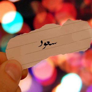 بالصور صور اسم سعود , احلى صورة عليها اسم سعود 1741 3