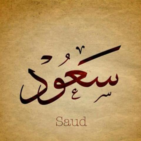 بالصور صور اسم سعود , احلى صورة عليها اسم سعود 1741 4