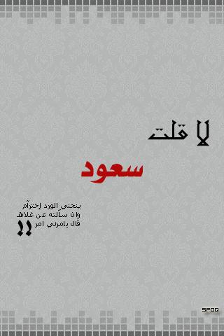 بالصور صور اسم سعود , احلى صورة عليها اسم سعود 1741
