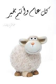 صورة صور خروف العيد , صورة للخروف حلوة