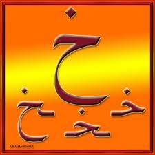 صورة صور حرف خ , صورة جديده حرف ال خ