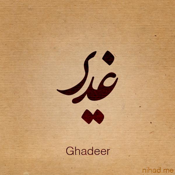 بالصور صور اسم غدير , الى صور مكتوب عليها غدير 1867 3