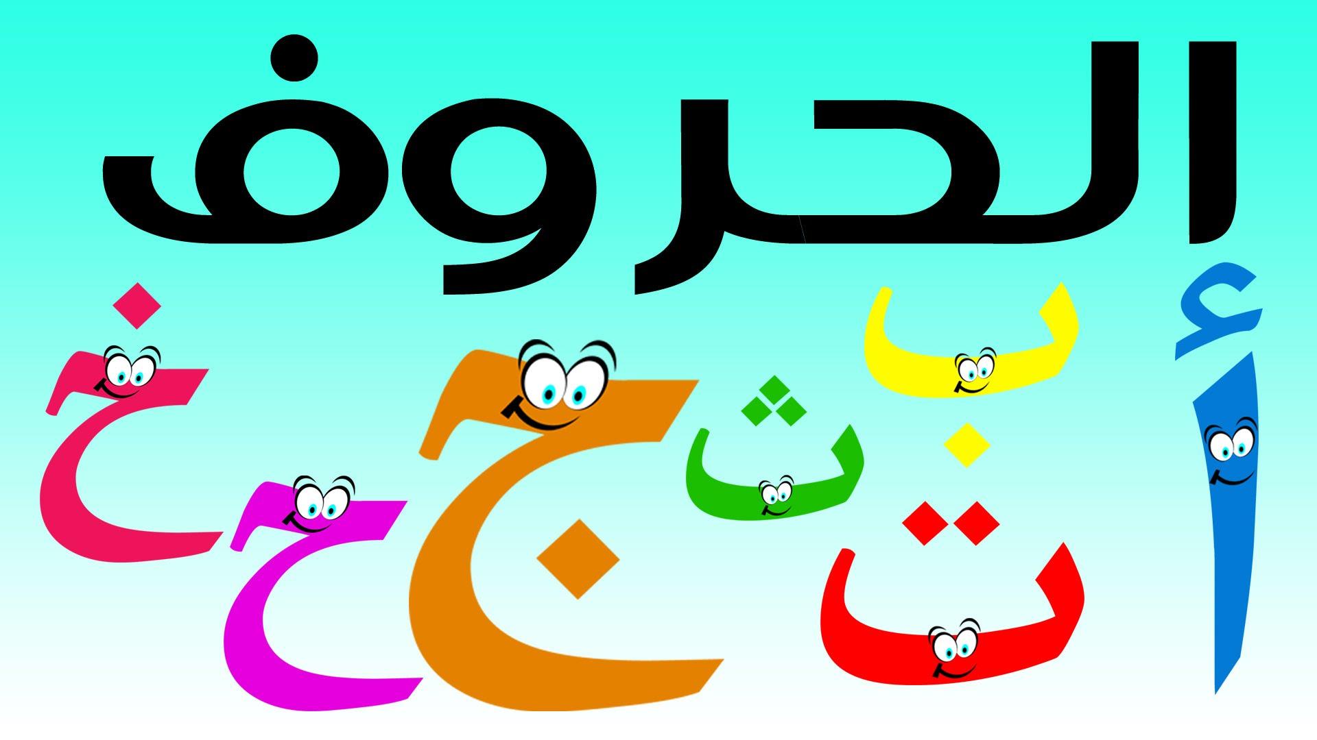 بالصور صور الحروف العربية , صور حروف للاطفال 1907 6