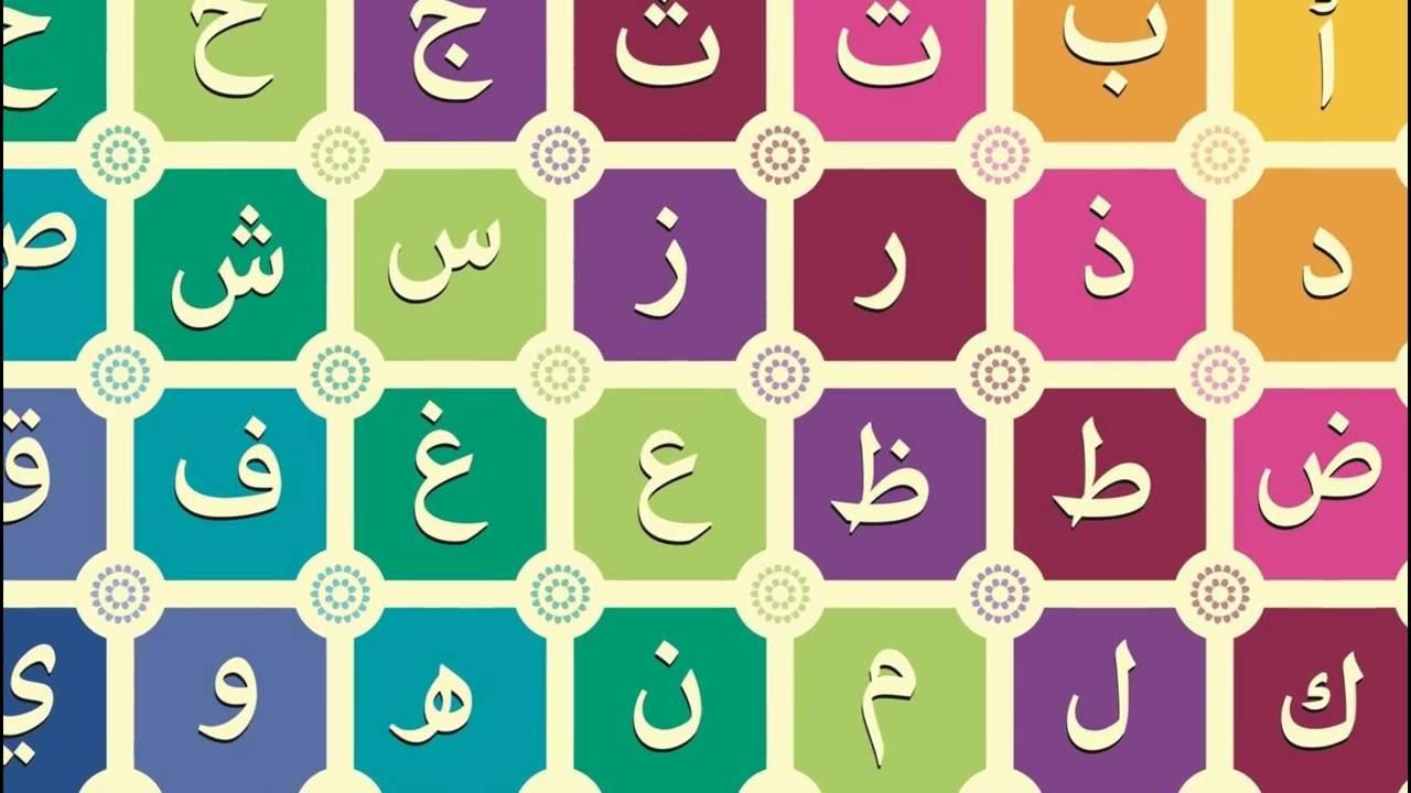 صورة صور الحروف العربية , صور حروف للاطفال