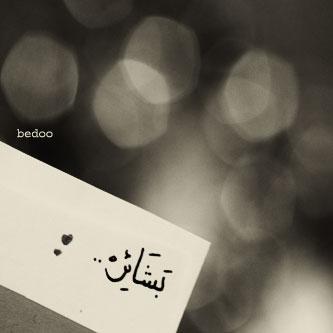 صورة صور اسم بشاير , صور جديده ل بشاير