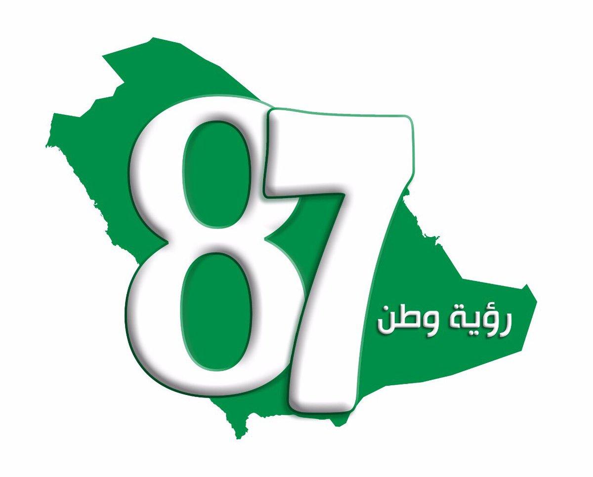 بالصور صور اليوم الوطنى بالصور احتفالات العيد الوطنى فى الرياض 2019 , احدث صور احتفالات العيد الوطني 320 3