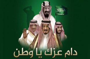 صور صور اليوم الوطنى بالصور احتفالات العيد الوطنى فى الرياض 2019 , احدث صور احتفالات العيد الوطني