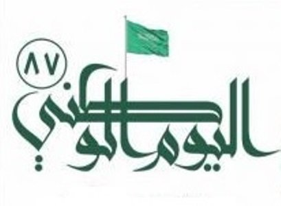 بالصور صور اليوم الوطنى بالصور احتفالات العيد الوطنى فى الرياض 2019 , احدث صور احتفالات العيد الوطني
