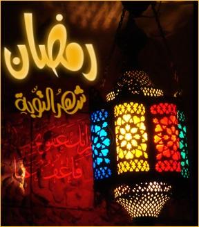 بالصور صور اجمل صور رمضانية صور متحركة مبارك عليكم الشهر 2019 , احدث صور رمضان 321 7