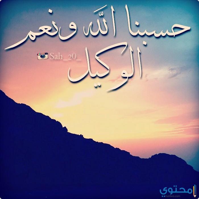 بالصور صور حسبي الله ونعم الوكيل , صور دينيه روعه 431 3