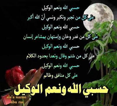 بالصور صور حسبي الله ونعم الوكيل , صور دينيه روعه 431 6