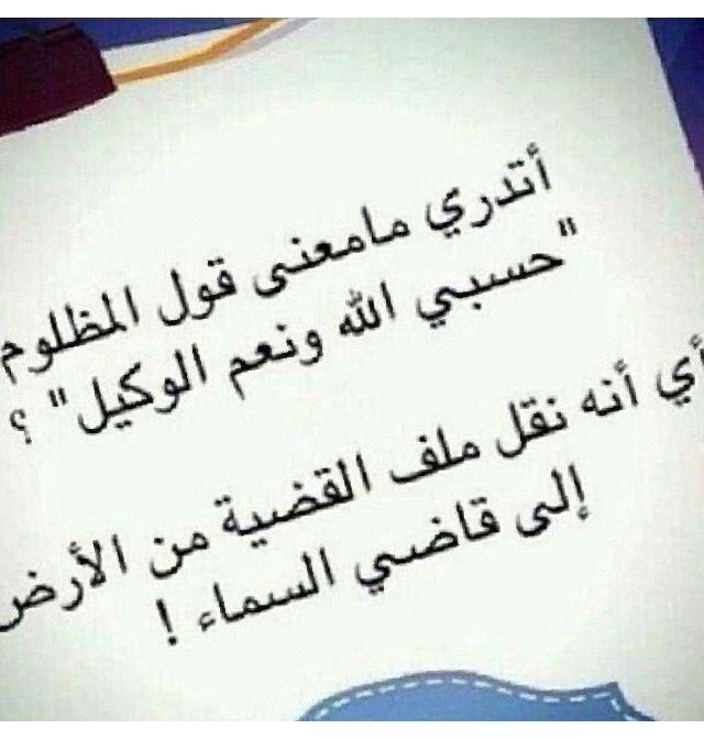 بالصور صور حسبي الله ونعم الوكيل , صور دينيه روعه 431 7