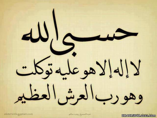بالصور صور حسبي الله ونعم الوكيل , صور دينيه روعه 431 8