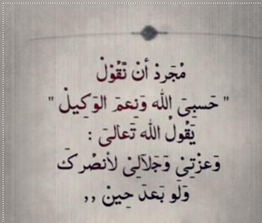 بالصور صور حسبي الله ونعم الوكيل , صور دينيه روعه 431