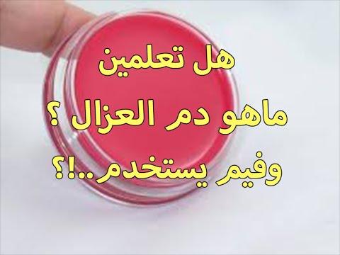 صوره فوائد دم الغزال , فوائد دم الغزال للبشرة