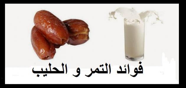 صورة فوائد الحليب والتمر , ما هى اهميه الحليب