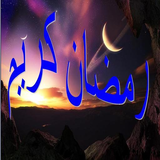 بالصور صور عن رمضان , فضائل الشهر الكريم 830 6