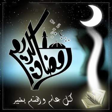 بالصور صور عن رمضان , فضائل الشهر الكريم 830 7