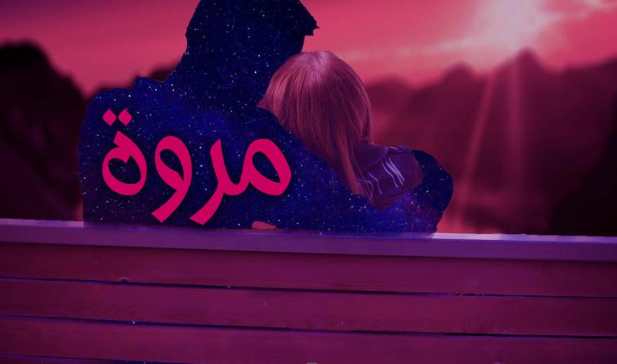 صورة صور مروه , خلفية اسم البنت Marwa