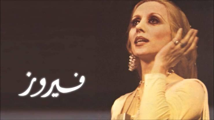 صورة صور فيروز , اروع خلفيات ورمزيات المطربة اللبنانية فيروز