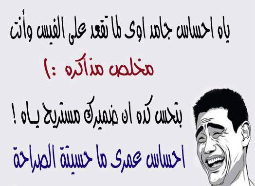 بالصور صور فيسبوك مضحكة , اظرف واجمل صور فيس بوك 846 4