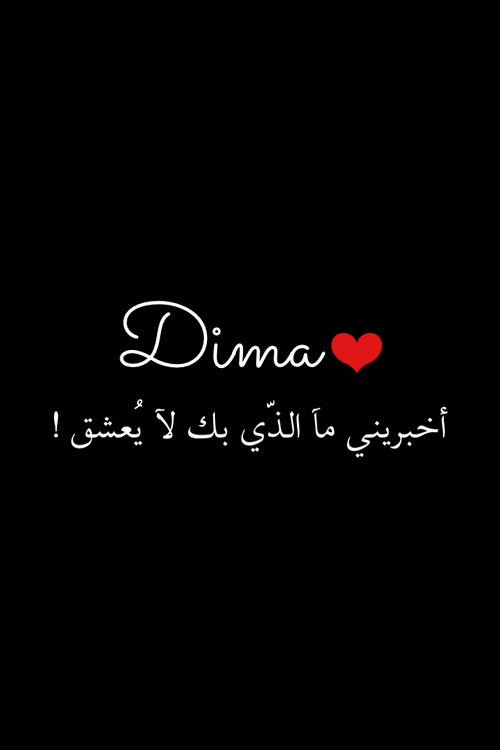 بالصور صور اسم ديما , صور مزخرفة لاسم ديما 863 6
