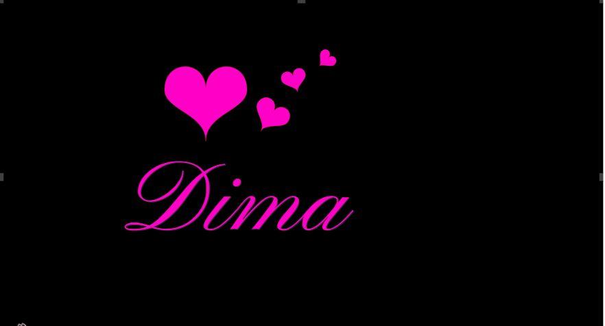 صور صور اسم ديما , صور مزخرفة لاسم ديما