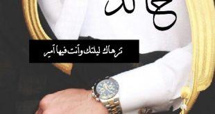 صوره صور اسم خالد , خلفيات باسم ولد Khaled