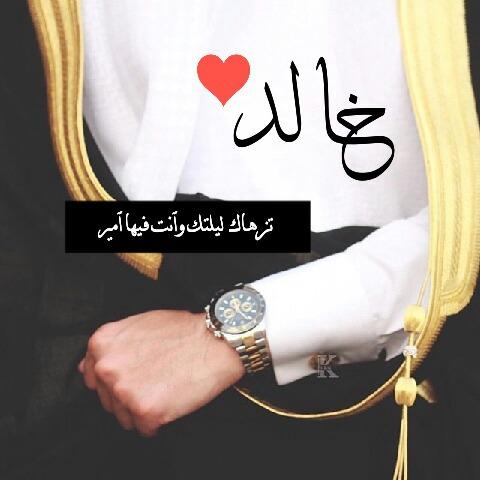 صورة صور اسم خالد , خلفيات باسم ولد Khaled