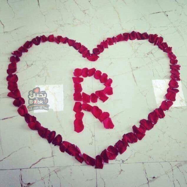 بالصور صور حرف r , صور رومانسية لحرف r 894 9