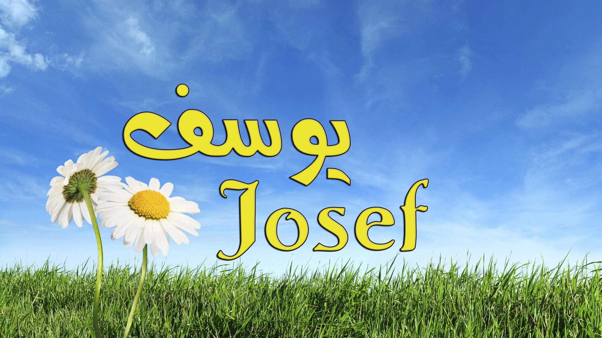 صوره معني اسم يوسف , تعرف على معنى اسم ولد يوسف