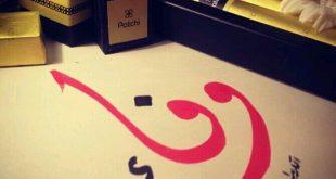 صور صور اسم وفاء , اجمل خلفية باسم بنت Wafaa