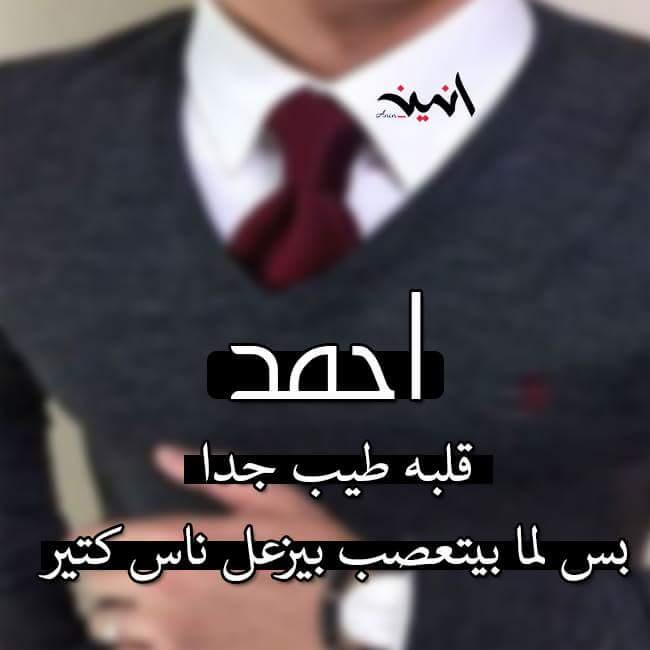 صورة صور احمد , خلفيات جديدة مكتوب عليها احمد