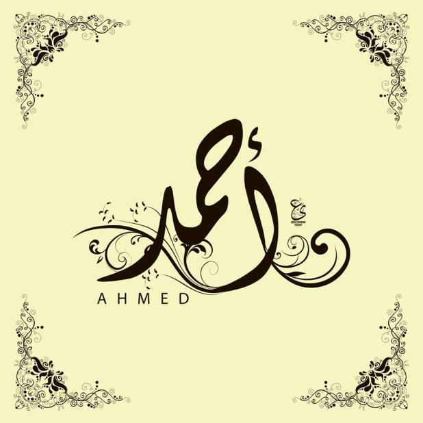 بالصور صور احمد , خلفيات جديدة مكتوب عليها احمد 929 2