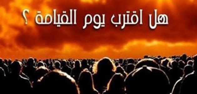 بالصور علامات يوم القيامة , درس للشيخ محمد العريفي عن القيامة 9304