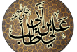 بالصور من اقوال علي بن ابي طالب , اجمل اقوال في مقطع 9336 1 110x75