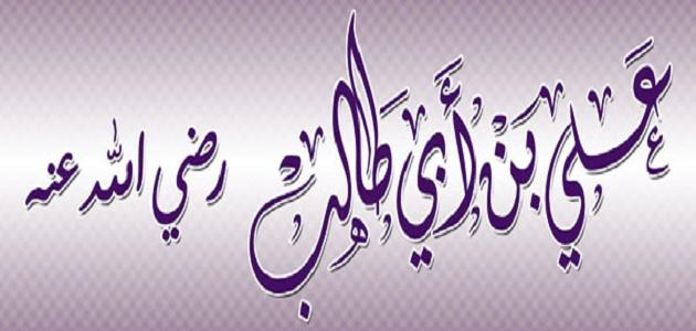 صوره من اقوال علي بن ابي طالب , اجمل اقوال في مقطع