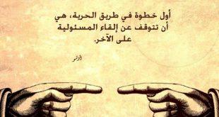 صورة كلمة عن الحرية , اجمل كلمات عن الحرية في الاسلام