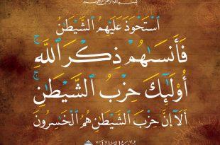 بالصور صور دينيه اسلامية , صور ادعية وايات قرئانية 947 9 310x205