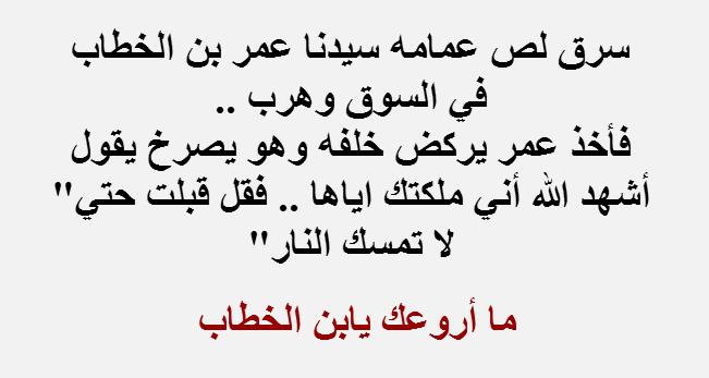 صور اقوال عمر بن الخطاب , صور روائع الصحابي عمر بن الخطاب