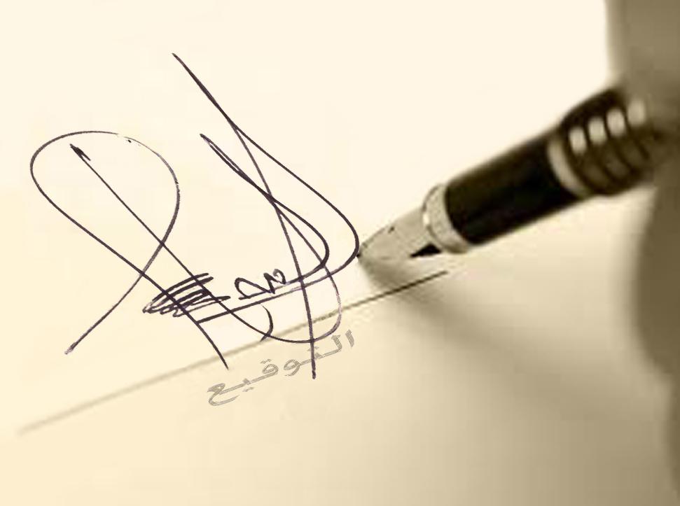 صور توقيع اشكال كثيرة لتوقيعات اشخاص صبايا كيوت
