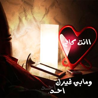 بالصور رمزيات حب تويتر , صور رومانسية جميلة 9777 4