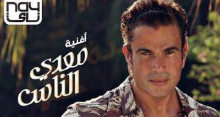 بالصور كلمات عمرو دياب , اجمل اغانى عمرو دياب 9925 7 310x165