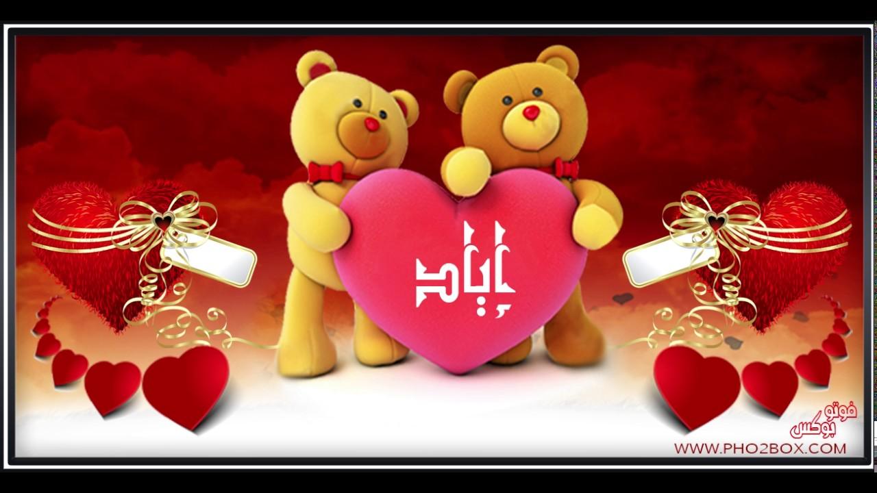 صورة صور باسم اياد , اجمل خلفيات باسم اياد