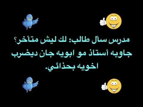 صورة اقوى النكت العراقيه , اجمل لقطات مضحكة اوي