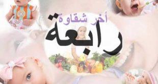 معنى اسم رابعة , اسم رابعة وما معناه